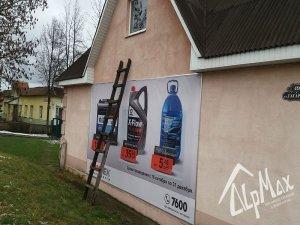 Монтаж баннера для ООО Еврозапчать