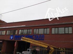 Очистка крыши от снега для ОАО «Минск Кристалл»