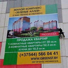 Установка баннера, плаката, рекламной вывески