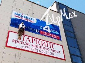 Установка баннера для ЧП «Альфатоп»